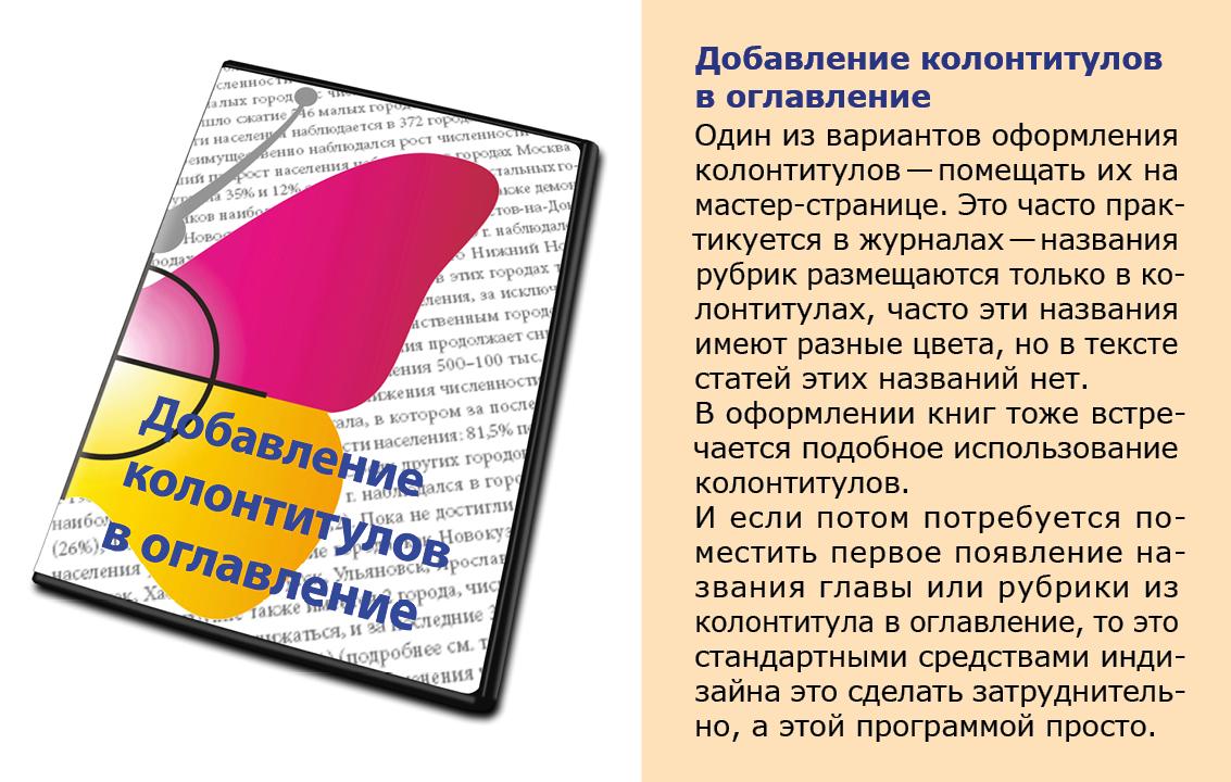 AddColontitulsInContents.v.2