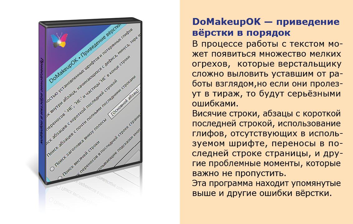 DoMakeupOK.v.2
