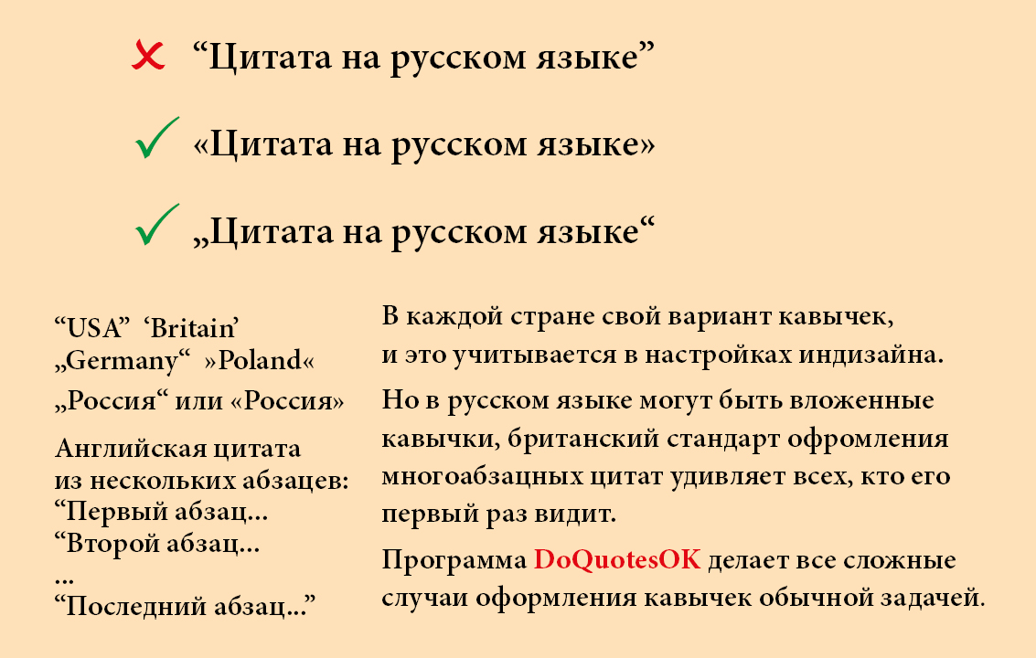 DoQuotesOK.v.2