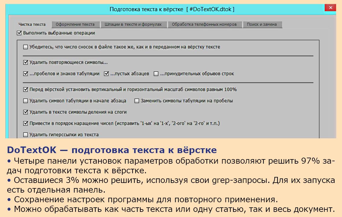 DoTextOK.v.2