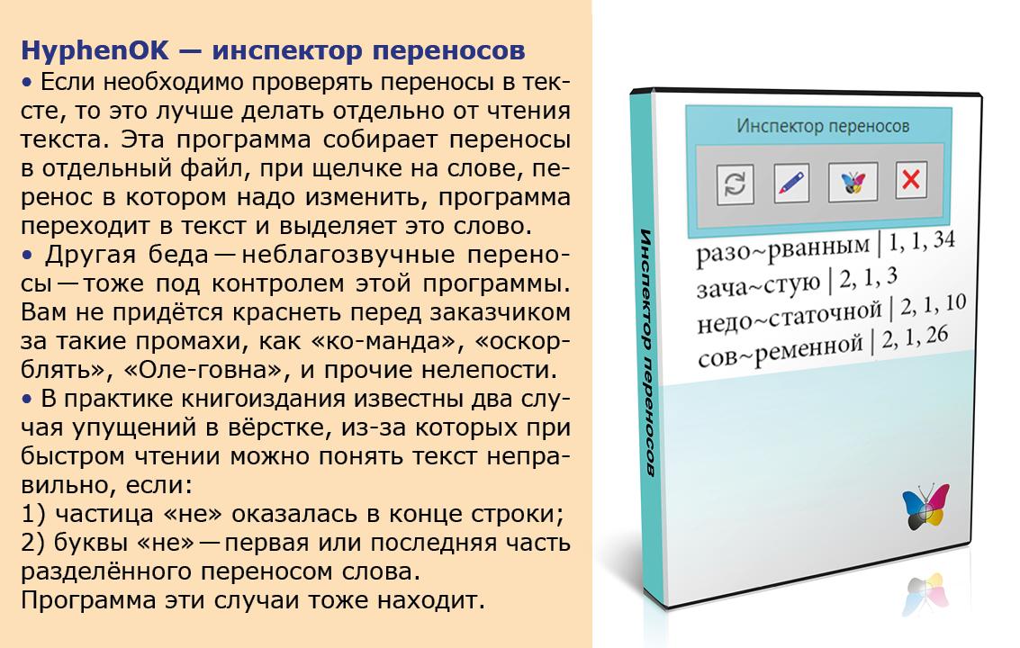 HyphenOK.v.2
